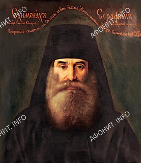 Схимонах Серафим (Комаров)