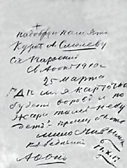 Надпись на фотографии иеросхимонаха Парфения (Гвоздева)