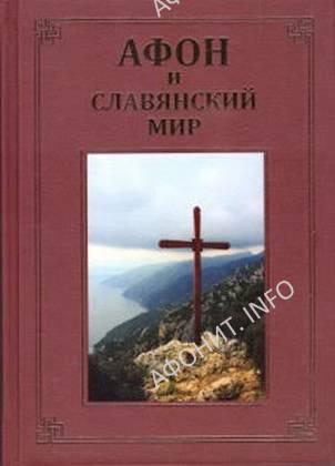 Oblogka-Afon-i-Slavyan-Mir3