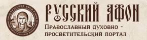 РУССКИЙ АФОН