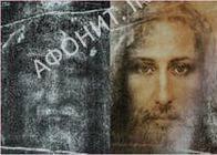 Плащаница Господа Иисуса Христа